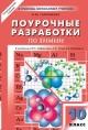 Химия 10 кл. Поурочные разработки.  Универсальное издание. Габриелян, Рудзитис, Гузей
